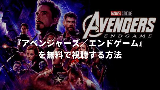 映画:『アベンジャーズ/エンドゲーム(Avengers End Game)』を無料で視聴する方法【VOD配信】