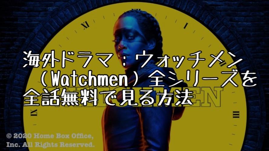 海外ドラマ:ウォッチメン(Watchmen)全シリーズを全話無料で見る方法【VOD配信】