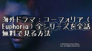 海外ドラマ:ユーフォリア(Euphoria)を全話無料で見る方法【VOD配信】