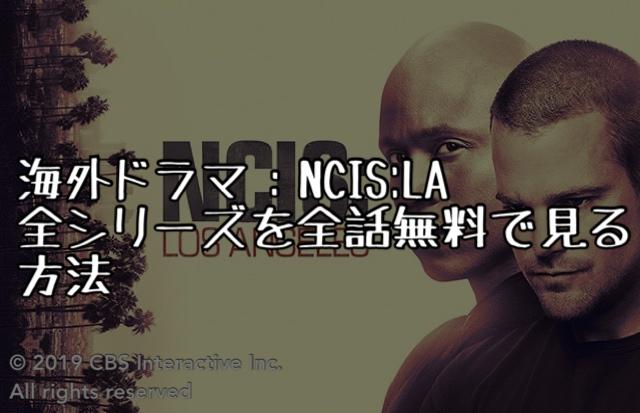 【2021年最新版】海外ドラマ:NCIS:LA全シリーズを全話無料で見る方法【VOD配信】