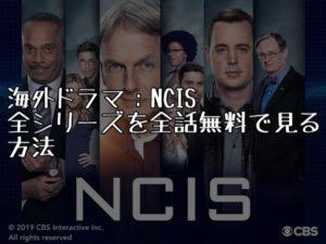 【2020年最新版】海外ドラマ:NCIS全シリーズを全話無料で見る方法【VOD配信】