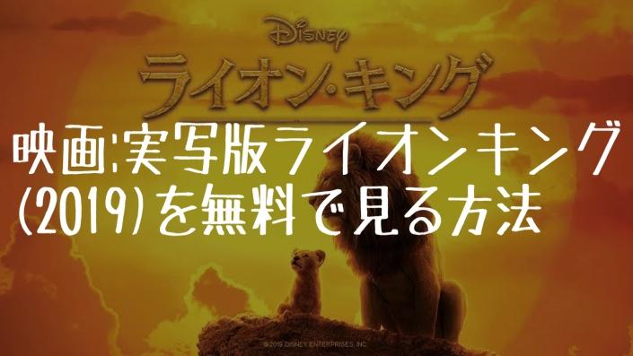 映画:実写版ライオンキング(2019)を無料で見る方法