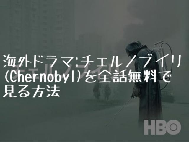 海外ドラマ:チェルノブイリ(Chernobyl)を全話無料で見る方法