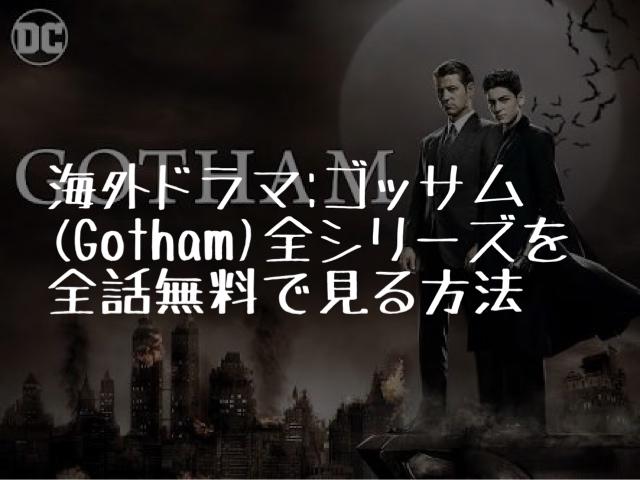 海外ドラマ:ゴッサム(Gotham)全シリーズを全話無料で見る方法