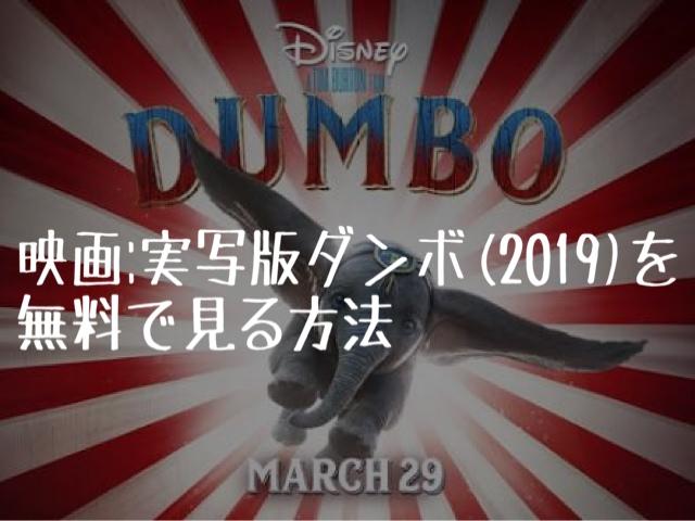 映画:実写版ダンボ(2019)を無料で見る方法