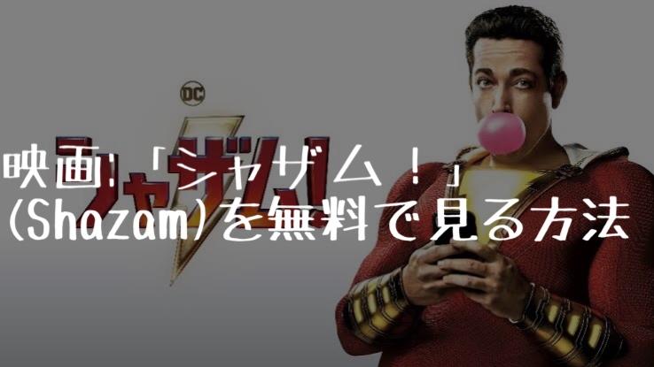 映画:「シャザム!」(Shazam)を無料で見る方法