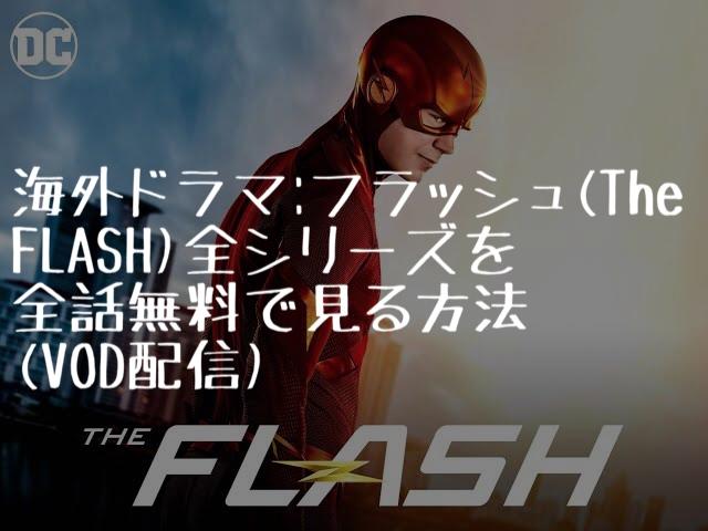 海外ドラマ:フラッシュ(The FLASH)全シリーズを全話無料で見る方法(VOD配信)