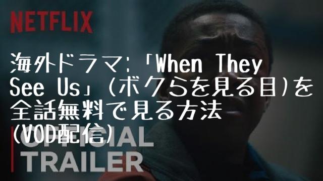 海外ドラマ:「When They See Us」(ボクらを見る目)を全話無料で見る方法(VOD配信)