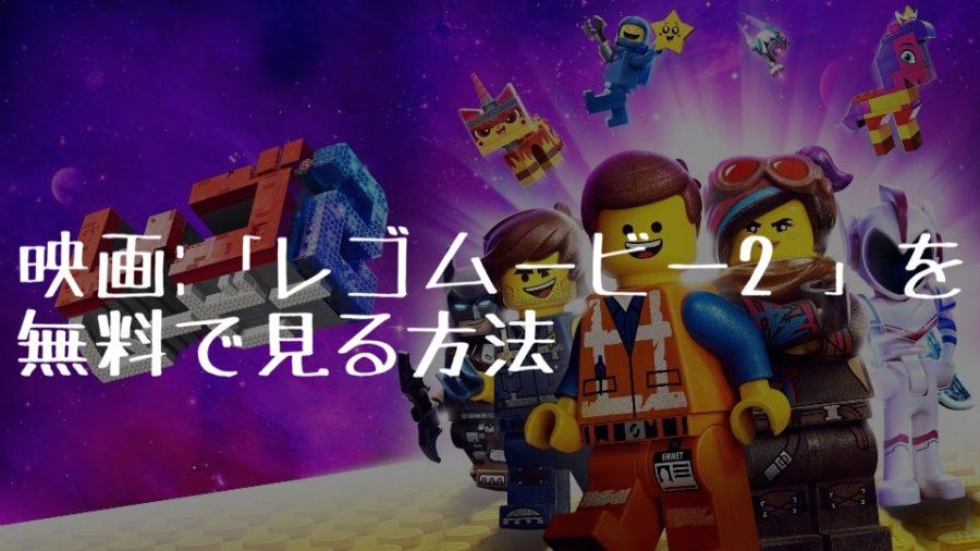 映画:「レゴムービー2」を無料で見る方法