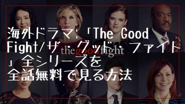 海外ドラマ:「The Good Fight/グッドファイト」全シリーズを全話無料で見る方法(VOD配信)