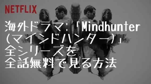 海外ドラマ:「Mindhunter」(マインドハンター)を全話無料で見る方法(VOD配信)