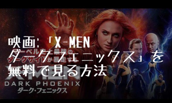 映画:「X-MEN ダーク・フェニックス」を無料で見る方法