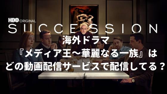 海外ドラマ:メディア王~華麗なる一族(Succession)はどこで配信されてる?