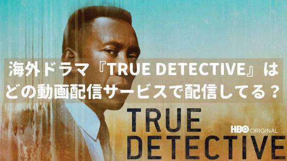 海外ドラマ:『TRUE DETECTIVE(トゥルー・ディテクティブ)』を視聴できる動画配信サービスはどこ?