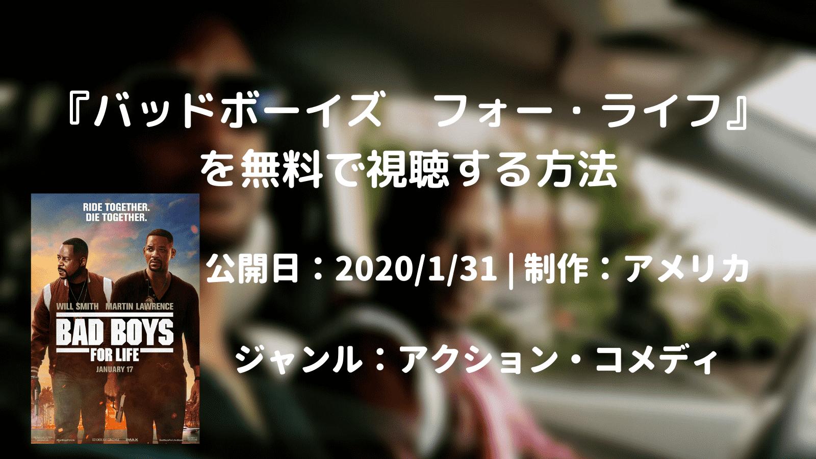 映画:「バッドボーイズ フォー・ライフ(BADBOYS for Life)」を無料で視聴する方法【VOD配信】