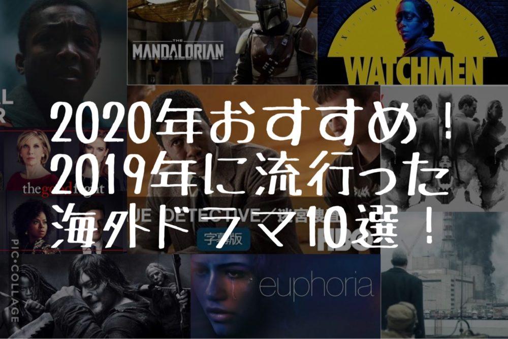 2020年おすすめ!2019年に流行った海外ドラマ10選!