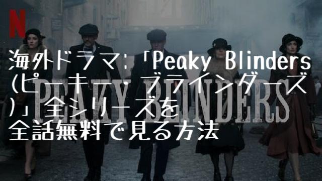 海外ドラマ:「Peaky Blinders(ピーキー・ブラインダーズ)」全シリーズを全話無料で見る方法(VOD配信)