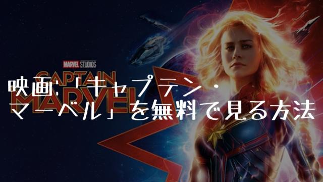 映画:「キャプテン・マーベル」を無料で見る方法