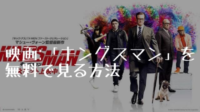 映画:「キングスマン」を無料で見る方法