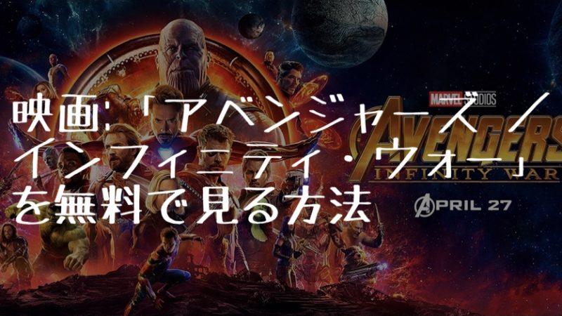 映画:「アベンジャーズ/インフィニティ・ウォー(Avengers Infinity War)」を無料で見る方法【VOD配信】