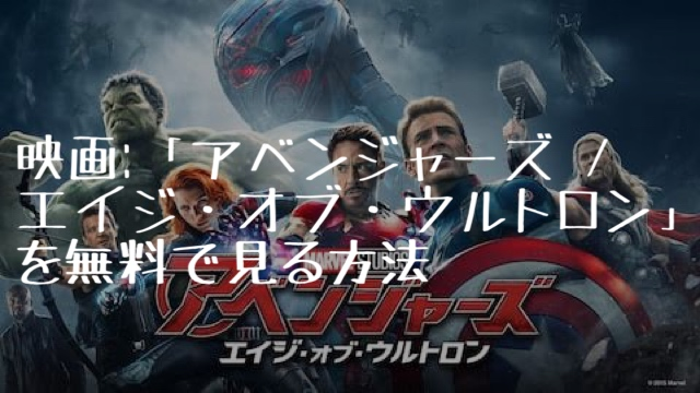 映画:「アベンジャーズ/エイジ・オブ・ウルトロン(Avengers Age of Ultron)」を無料で見る方法【VOD配信】