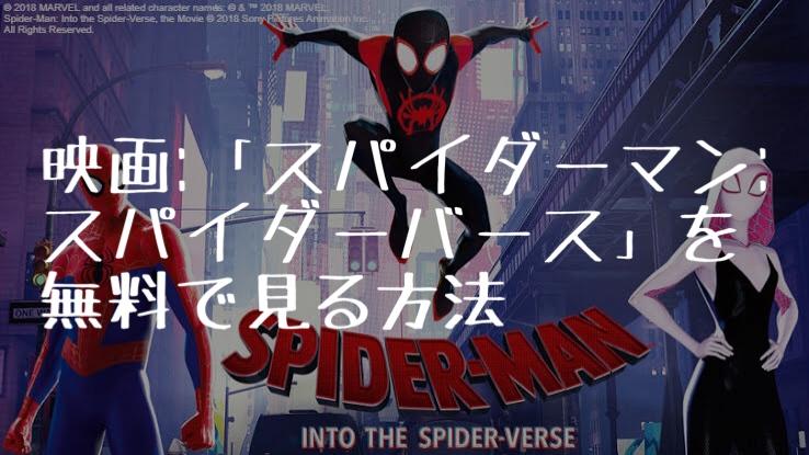 映画:「スパイダーマン:スパイダーバース」を無料で見る方法