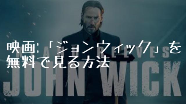映画:「ジョン・ウィック(John Wick)」を無料で見る方法【VOD配信】