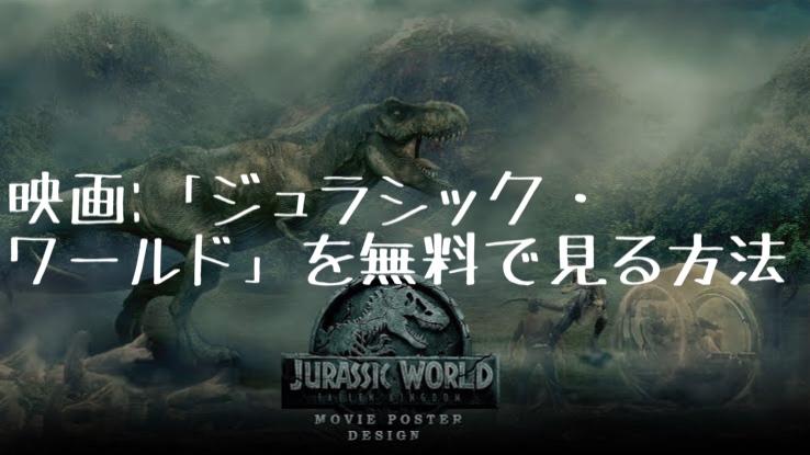 映画:「ジュラシック・ワールド」を無料で見る方法