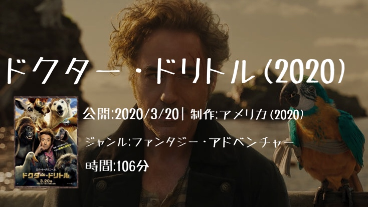映画:「ドクター・ドリトル(2020)」の気になるあらすじ・キャスト・評判などを紹介!