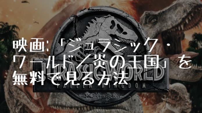 映画:「ジュラシック・ワールド/炎の王国」を無料で見る方法