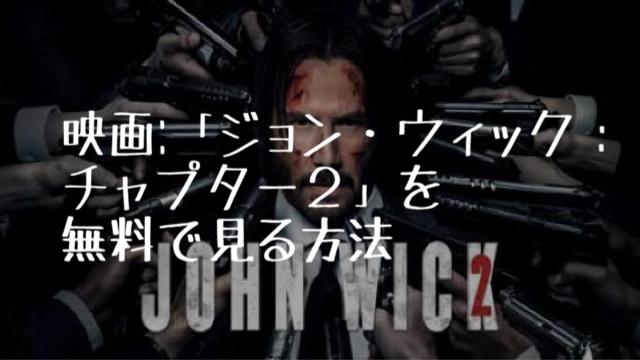 映画:「ジョン・ウィック:チャプター2」を無料で見る方法