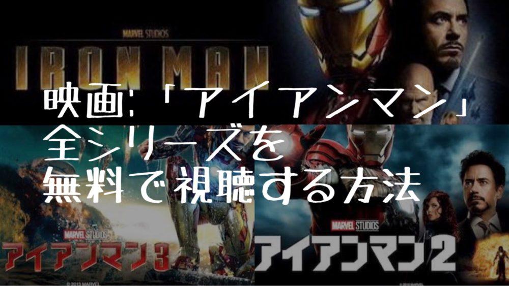 映画:「アイアンマン」全シリーズを無料で視聴する方法
