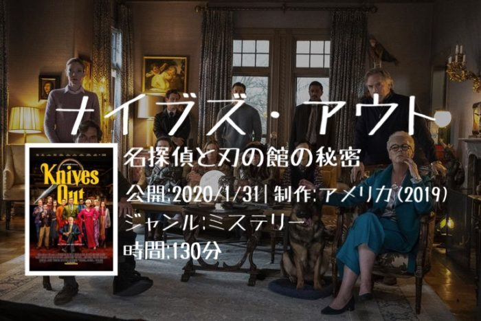 映画:「ナイブズ・アウト/名探偵と刃の館の秘密」の気になるあらすじ・キャスト・評判などを紹介!