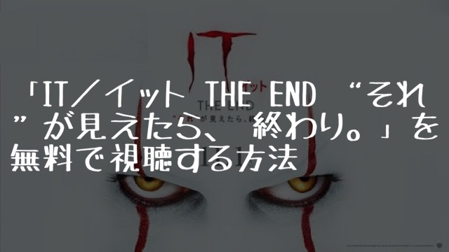 """映画:「IT/イット THE END """"それ""""が見えたら、終わり。」を無料で視聴する方法"""