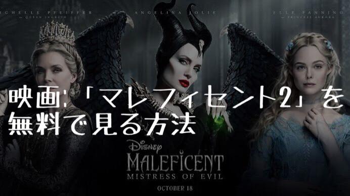 映画:「マレフィセント2」を無料で見る方法