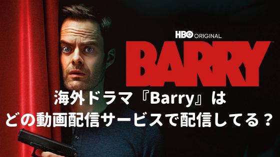 海外ドラマ:バリー(Barry)を配信している動画配信サービスはどこ?