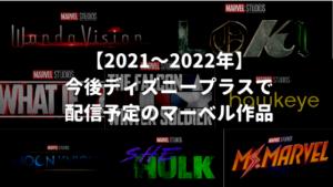 【2021~2022年】今後ディズニープラスで配信予定のマーベル作品
