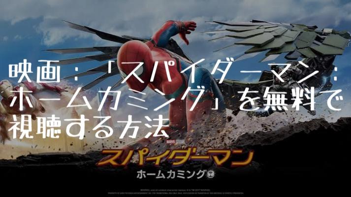 映画:「スパイダーマン:ホームカミング」を無料で視聴する方法