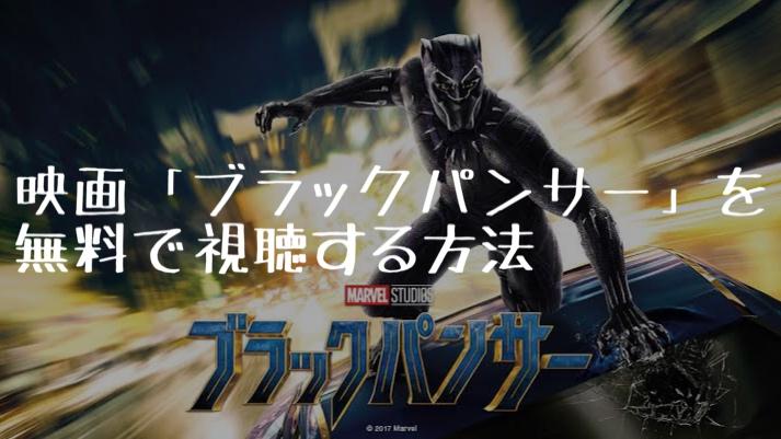 映画:「ブラックパンサー」を無料で見る方法