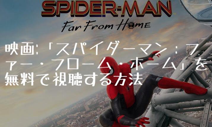 映画:「スパイダーマン:ファー・フロム・ホーム」を無料で視聴する方法