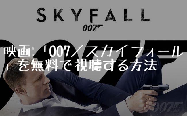 映画:「007/スカイフォール(Skyfall)」を無料で視聴する方法