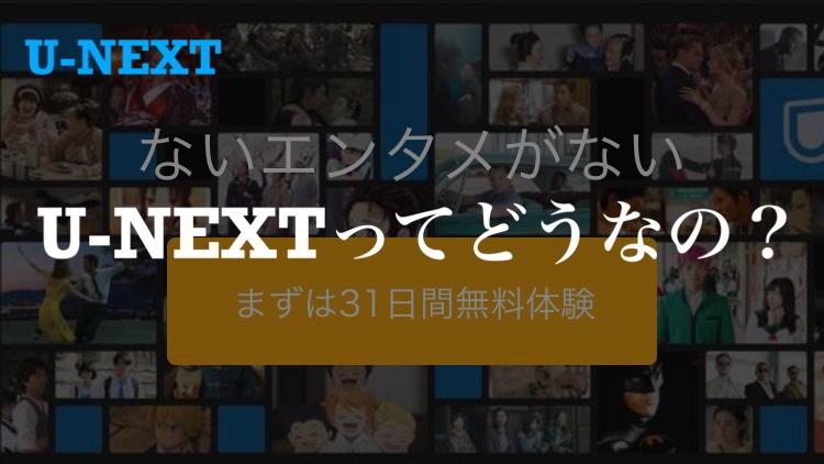 U-NEXTを徹底レビュー【口コミやメリット・デメリットを紹介】
