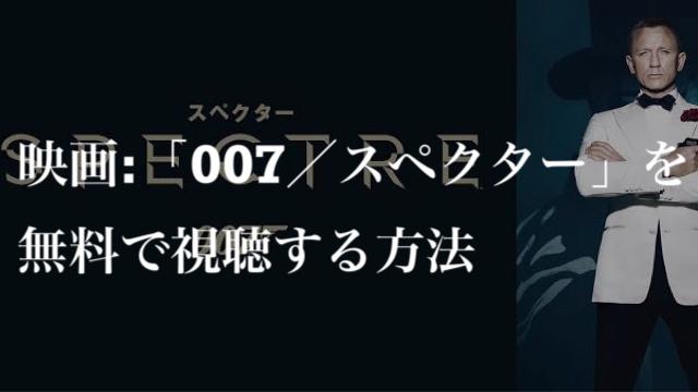 映画:「007/スペクター(Spectre)」を無料で視聴する方法