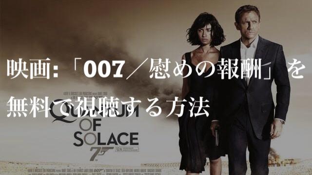 映画:「007/慰めの報酬(Quantam of Solace)」を無料で視聴する方法