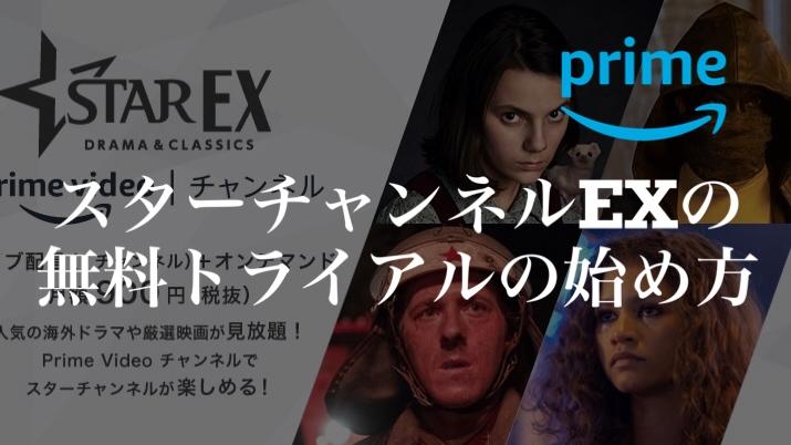 スターチャンネルEXの無料トライアルの始め方【解約方法も紹介】