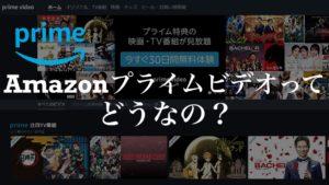 Amazonプライムビデオ(Amazon Prime Video)を徹底レビュー【口コミやメリット・デメリットを紹介】