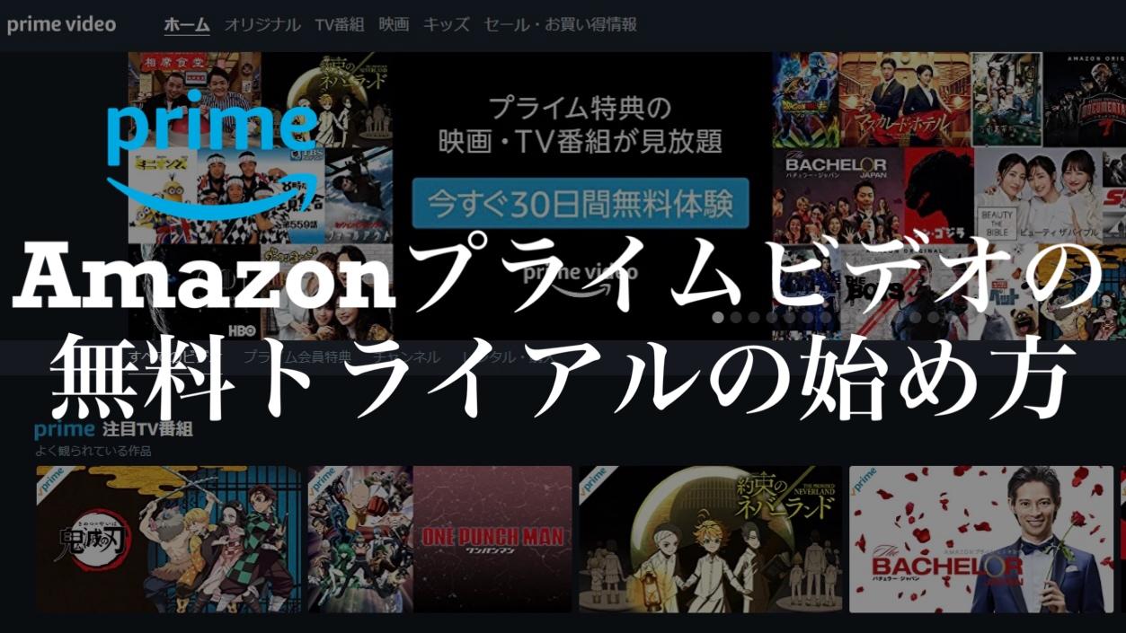 Amazonプライムビデオ(Amazon Prime Video)の無料トライアルの始め方【解約方法も紹介】