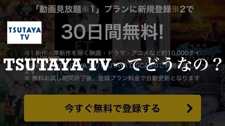 TSUTAYA TVを徹底レビュー【口コミやメリット・デメリットを紹介】