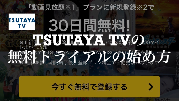 TSUTAYA TVの無料トライアルの始め方【解約方法も紹介】