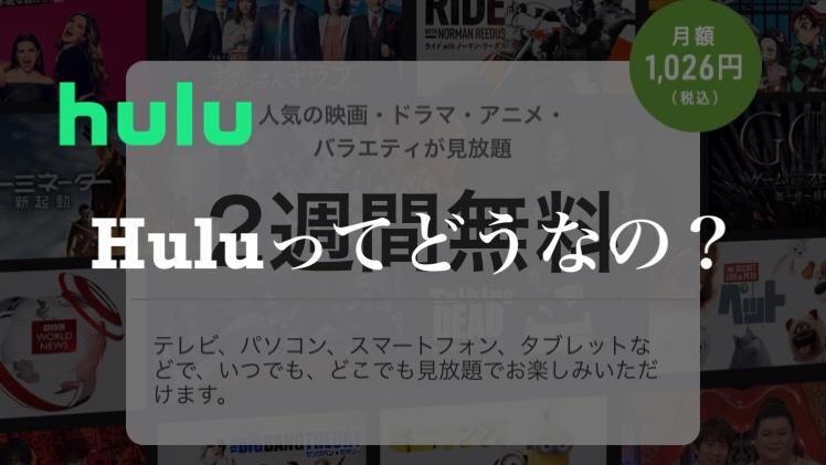 Huluを徹底レビュー【口コミやメリット・デメリットを紹介】